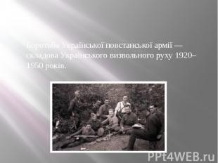 Боротьба Української повстанської армії— складоваУкраїнського визвол