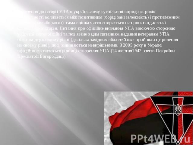 Ставлення до історії УПА в українському суспільстві впродовж років незалежності коливається між позитивним (борці занезалежність) і протилежним (німецькіколаборанти): сама оцінка часто спирається на пропагандистські штампи обох сторін. Питання…
