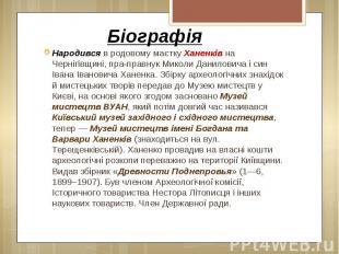 Біографія Народився в родовому маєтку Ханенків на Чернігівщині, пра-правнук Мико