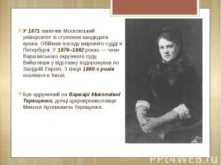 У 1871 закінчив Московський університет зі ступенем кандидата права. Обіймав пос
