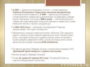 З 1892 — директор-розпорядник, а потім — голова правління Південно-Російського Т