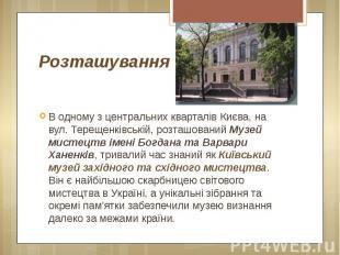 Розташування В одному з центральних кварталів Києва, на вул. Терещенківській, ро