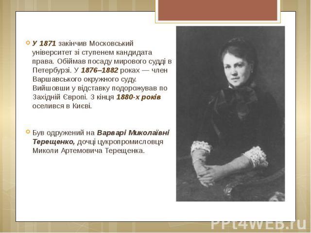У 1871 закінчив Московський університет зі ступенем кандидата права. Обіймав посаду мирового судді в Петербурзі. У 1876–1882 роках — член Варшавського окружного суду. Вийшовши у відставку подорожував по Західній Європі. З кінця 1880-х років оселився…