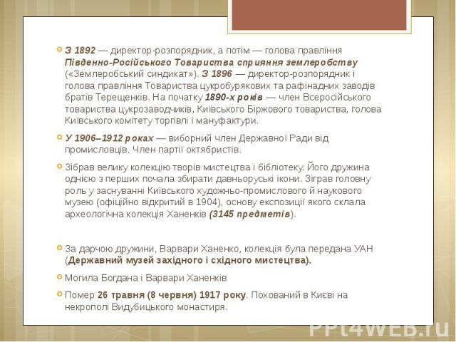 З 1892 — директор-розпорядник, а потім — голова правління Південно-Російського Товариства сприяння землеробству («Землеробський синдикат»). З 1896 — директор-розпорядник і голова правління Товариства цукробурякових та рафінадних заводів братів Терещ…