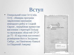 Вступ Генеральний план Ост ( нім. Ост) - обширна програма закріплення панування
