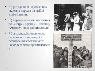 5 ) роз'єднання , дробленням окремих народів на дрібні етнічні групи; 5 ) роз'єд