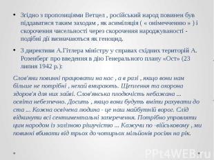 Згідно з пропозиціями Ветцел , російський народ повинен був піддаватися таким за