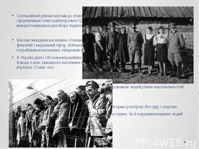 Окупаційний режим залучав до співпраці активістів українського національного руху, сформувавши з них підконтрольне СД «місцеве самоврядування» і поліцію, що використовувалися для збору податків, боротьби з місцевим підпіллям і знищення євреїв. Окупа…