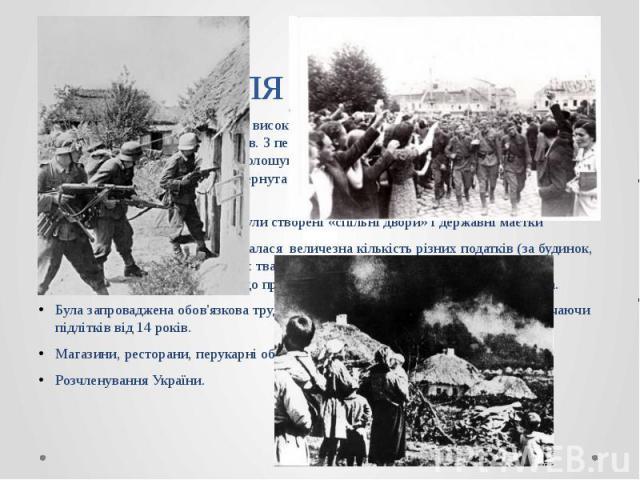 Доля України Окупанти мали намір знищити високорозвинену промисловість України, а її населення перетворити на рабів. З перших днів окупації усі фабрики і заводи, земля і майно колгоспів і радгоспів оголошувалися власністю гітлерівської Німеччини. Ча…
