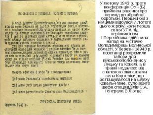 У лютому 1943 р. третя конференція ОУН(Б) прийняла рішення про перехід до збройн