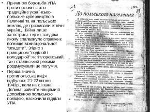Причиною боротьби УПА проти поляків стало традиційне українсько-польське суперни