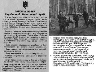 Перша така присяга відбулася на Великдень 1943 року в лісах Рівненщини. Урочиста