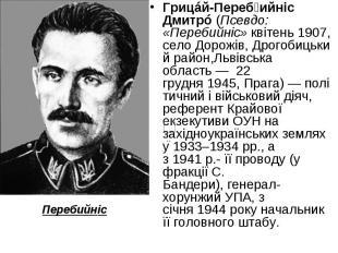 Грицáй-Переб ийніс Дмитрó(Псевдо: «Перебийніс»квітень1907, сел