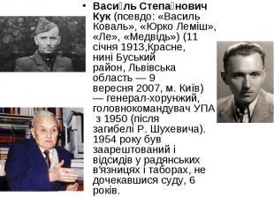 Васи ль Степа нович Кук(псевдо: «Василь Коваль», «Юрко Леміш», «Ле», «Медв