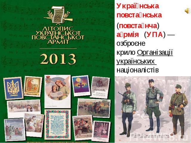 Украї нська повста нська (повста нча) а рмія (УПА)— озброєне крилоОрганізації українських націоналістів