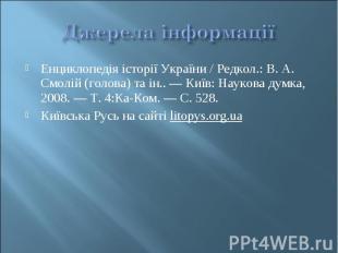 Енциклопедія історії України/ Редкол.:В. А. Смолій(голова) та