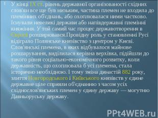 У кінціIX ст. рівень державної організованості східних слов'ян все ще був