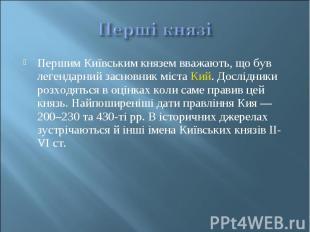 Першим Київським князем вважають, що був легендарний засновник містаКий. Д