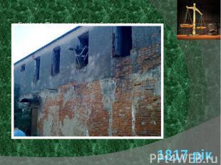 1817 рік Будівля Літинської в'язниці, де утримували Кармалюка