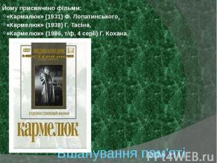 Вшанування пам'яті Йому присвячено фільми: «Кармалюк» (1931) Ф. Лопатинського, «