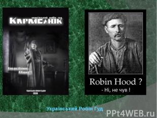 Украінський Робін Гуд