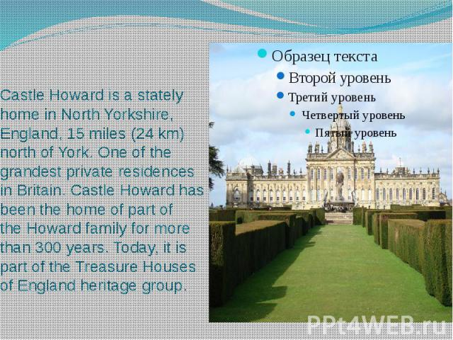 Castle Howard is a stately home in North Yorkshire, England, 15 miles (24 km) north of York. One of the grandest private residences in Britain. Castle Howard has been the home of part of the Howard family …