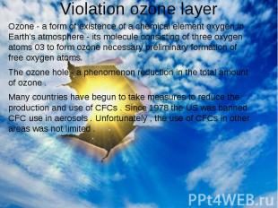 Violation ozone layer Ozone - a form of existence of a chemical element oxygen i