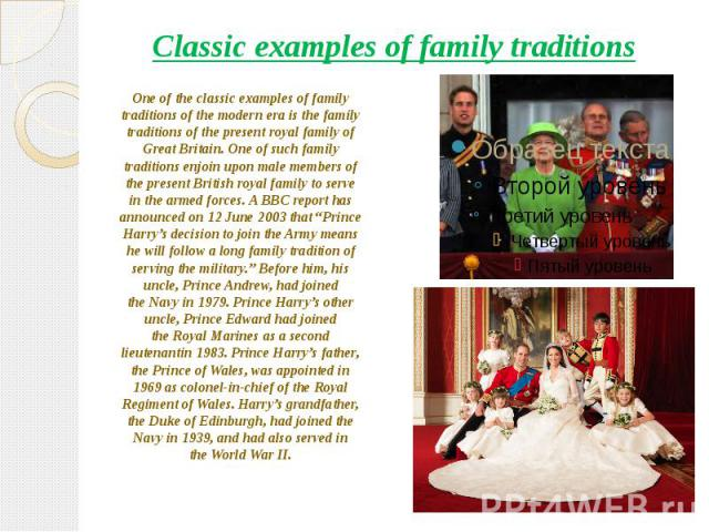 One of the classic examples of family traditions of the modern era is the family traditions of the presentroyal family of Great Britain. One of such family traditions enjoin upon male members of the present British royal family to serve in the…