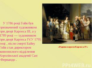 У 1786 році Гойя був призначений художником при дворі Карлоса ІІІ, а у 1789 році