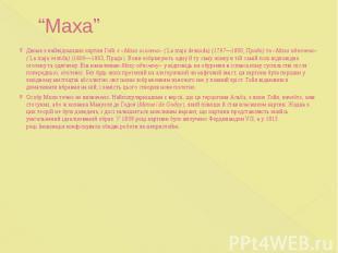 """""""Маха"""" Двома з найвідоміших картин Гойї є«Маха оголена» (La maja des"""