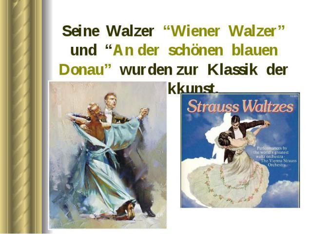 """Seine Walzer """"Wiener Walzer"""" und """"An der schönen blauen Donau"""" wurden zur Klassik der Musikkunst. Seine Walzer """"Wiener Walzer"""" und """"An der schönen blauen Donau"""" wurden zur Klassik der Musikkunst."""