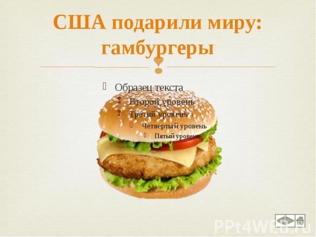 США подарили миру: гамбургеры