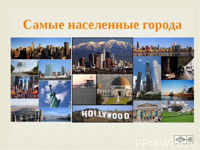 Самые населенные города