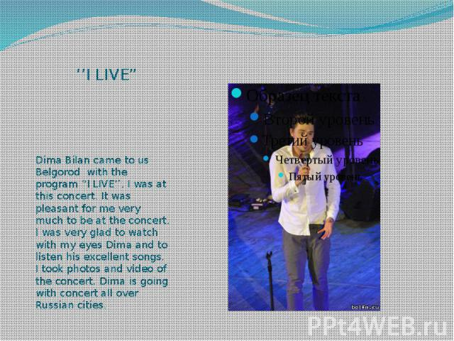 """''I LIVE"""" Dima Bilan came to us Belgorod with the program """"I LIVE''. I was at this concert. It was pleasant for me very much to be at the concert. I was very glad to watch with my eyes Dima and to listen his excellent songs. I took photos and video …"""