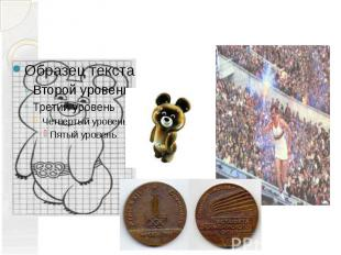 Russia joined the Olympic movement in 1952. In 1980 Moscow hosted the 22nd Olymp