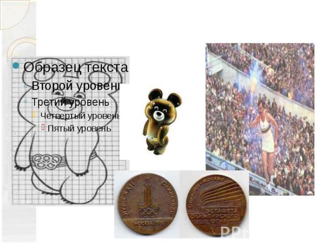 Russia joined the Olympic movement in 1952. In 1980 Moscow hosted the 22nd Olympic Games.