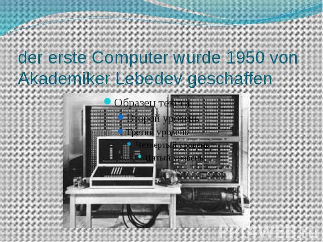 der erste Computer wurde 1950 von Akademiker Lebedev geschaffen