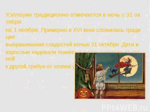 Хэллоуин традиционно отмечается в ночь с 31 октября Хэллоуин традиционно отмечае