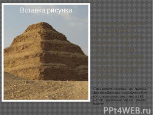An ancient pyramid is a pyramid of pharaoh Dzhosera - built near five thousand y