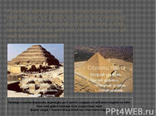 Pyramids served pharaohs, in accordance with their religion, by a stair, on whic