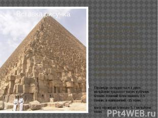 Pyramid is made up of two million three hundred thousand cubic blocks. Every blo
