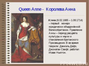 А нна (6.02.1665 – 1.08.1714) – первый монарх юридически объединённой Великобрит