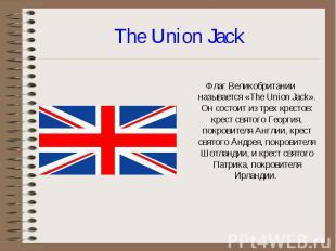 Флаг Великобритании называется «The Union Jack». Он состоит из трех крестов: кре