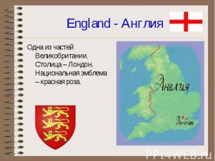 Одна из частей Великобритании. Столица – Лондон. Национальная эмблема – красная