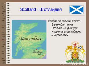 Вторая по величине часть Великобритании. Столица – Эдинбург. Национальная эмблем