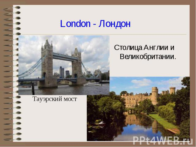 Столица Англии и Великобритании. Столица Англии и Великобритании.