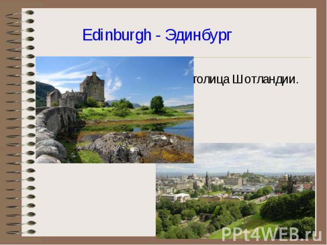 Столица Шотландии. Столица Шотландии.