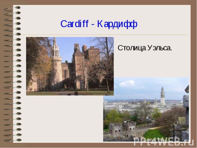Столица Уэльса. Столица Уэльса.
