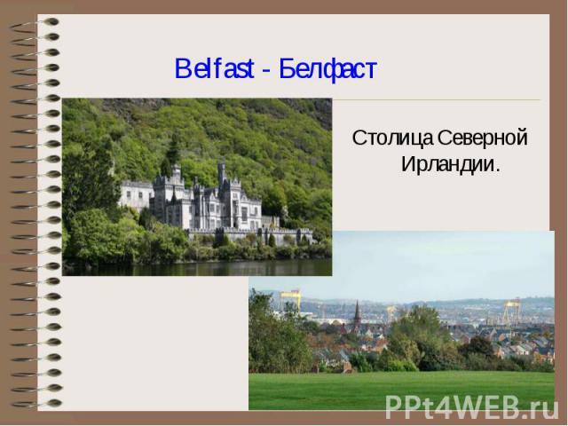 Столица Северной Ирландии. Столица Северной Ирландии.