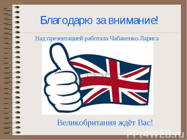 Великобритания ждёт Вас! Великобритания ждёт Вас!